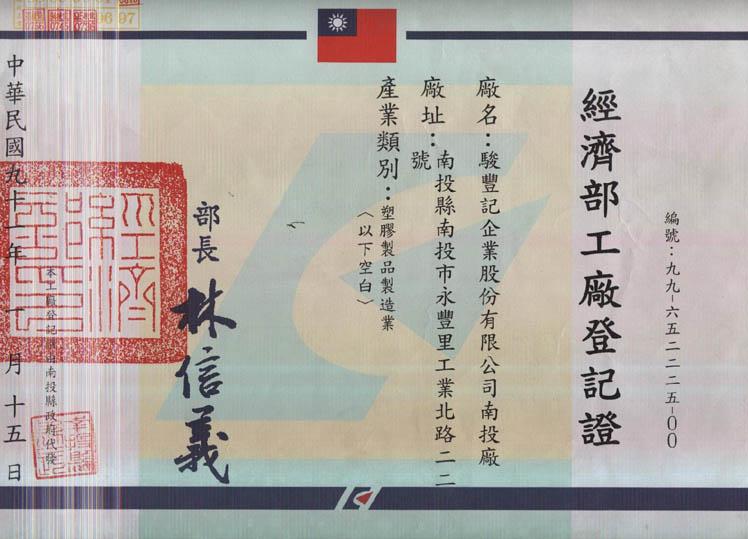 工廠登記證-駿豐記企業股份有限公司