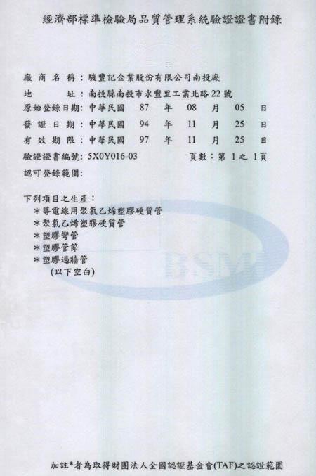 ISO證書-駿豐記企業股份有限公司