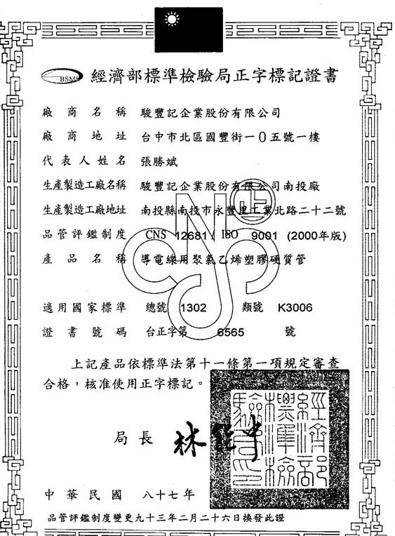 正字標記-駿豐記企業股份有限公司
